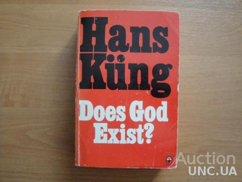 "Книга Hans Kung ""Does God Exist?"""