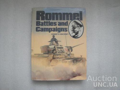 "Книга Kenneth Macksey ""Rommel Battles and Campaigns"" Роммель"