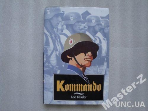 """Книга """"Kommando"""""""