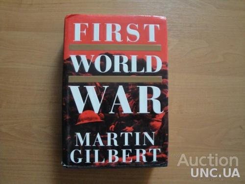 """Книга Martin Gilbert """"First World War"""""""