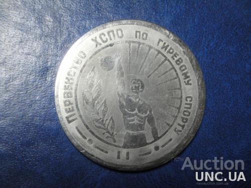 Настольная Медаль Первенство ХСПО по Гиревому Спорту Херсон 1980 Олимпиада