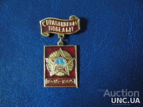 С Праздником Победы! 1941-1985