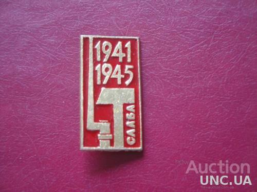 Слава 1941-1945