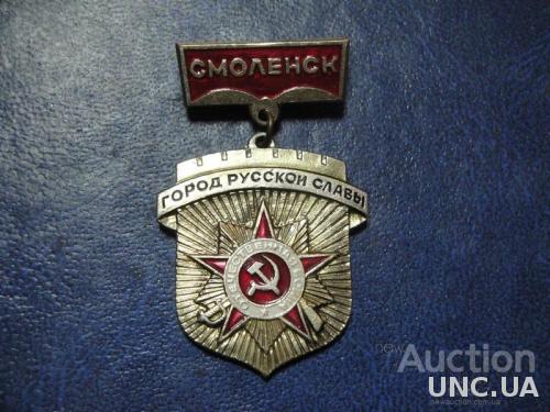 Смоленск Город Русской Славы орден Отечественной Войны