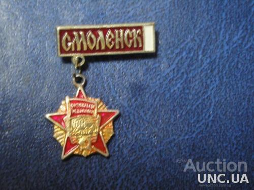 Смоленск орден Октябрьской Революции