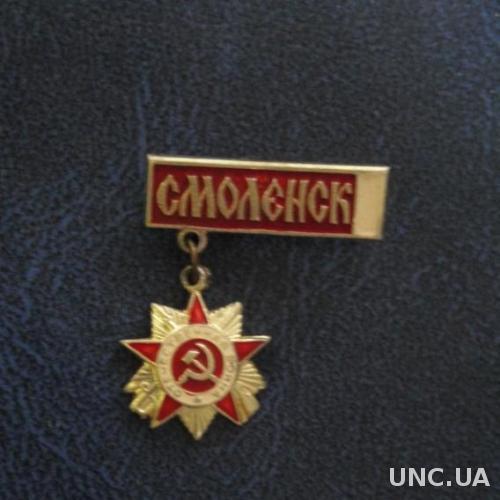 Смоленск орден Отечественной Войны