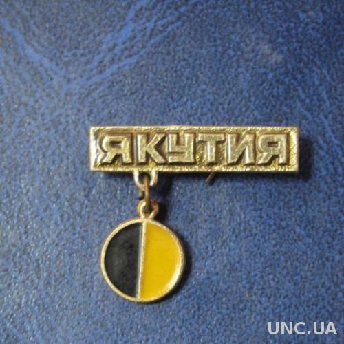 Якутия (2)