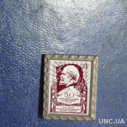 Значок-марка 50 лет Декларации и Договора об Образовании СССР Ленин