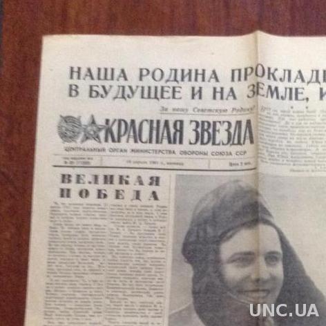 Полёт в космос Ю.Гагарин,газета   Красная звезда 1961г.апрель.