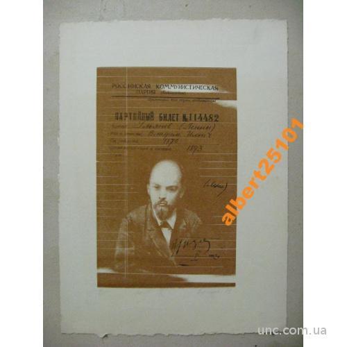 Ленин, серия. Лист 2. Пуханов, 1983 г. Партбилет.