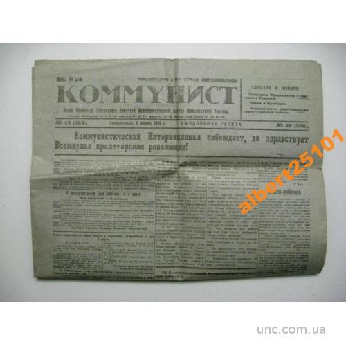 Газета КОММУНИСТ №49 1921 г. Киев. Тираж 5000.