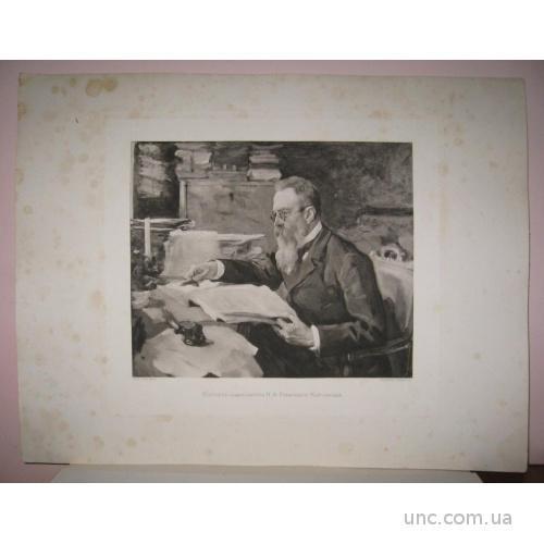 Издание И.Кнебель Серов Портрет Римского-Корсакого