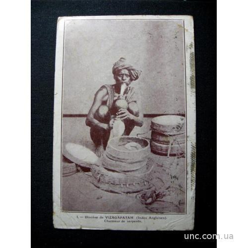 0277. Открытка. Африка. 1904 г.