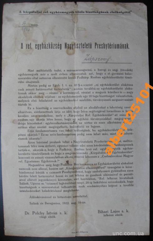 ДОКУМЕНТ. ПОДКАРПАТСЬКА РУСЬ. ЕПИСКОП.  1922 г.