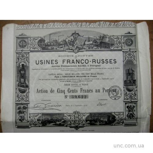 1880 г. ПЕТРОГРАД. USINES FRANCO-RUSSES. АКЦИЯ.