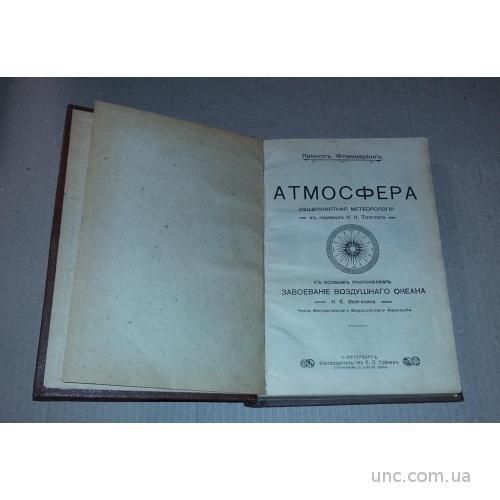 Атмосфера. Метеорология. Погода. 1900-е гг Смерчь.