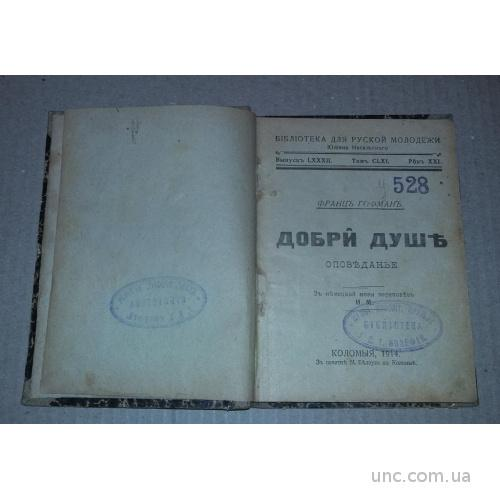 Франц Гофман. Добрый душъ. Коломыя, 1914 г.