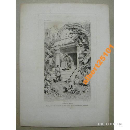 Графика 19-й век. Оригинал!!!