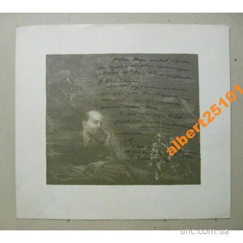 Ленин, серия. Лист 7. Пуханов, 1983 г. Рукопись.