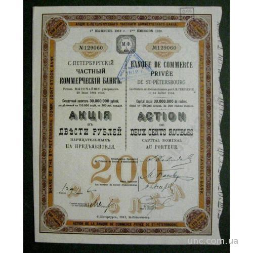 СПБ. Частный коммерческий Банк. 1912 г. 200 р.