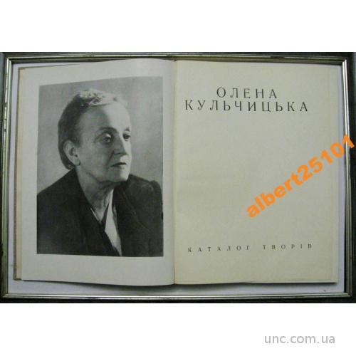 Кульчицкая Е. Каталог 1959 г. Тираж 500 экз. RRR.