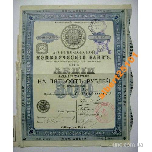 Азовско-Донской комерч банк. 2 Акции на 500 руб.