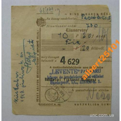 ДОКУМЕНТ. ПОДК. РУСЬ 1943 г. РЕКЛАМА. РАРИТЕТ!!!