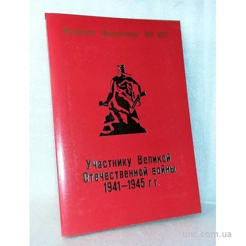 Папка для грамоты. Грамота. СССР. МССР. 1970 - е.г.