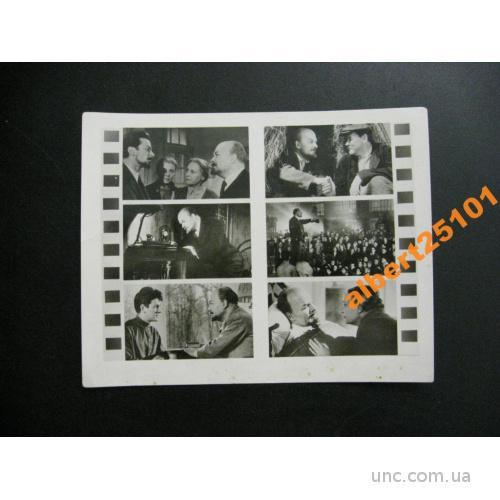 Афиша - буклет кино 1957 г. Розповідь про Леніна.