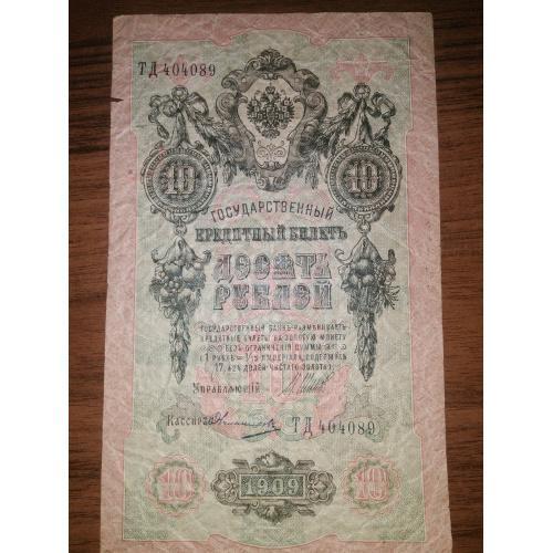 Десять рублей 1909 год