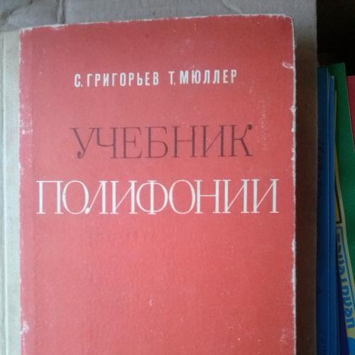 Учебник полифонии. Григорьев С.,Мюллер Т.