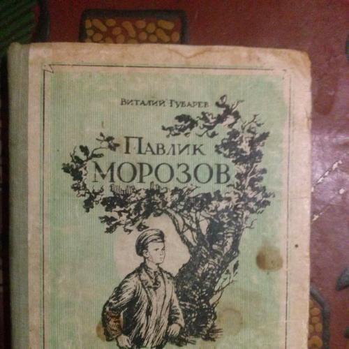 Виталий Губарев Павлик Морозов 1947