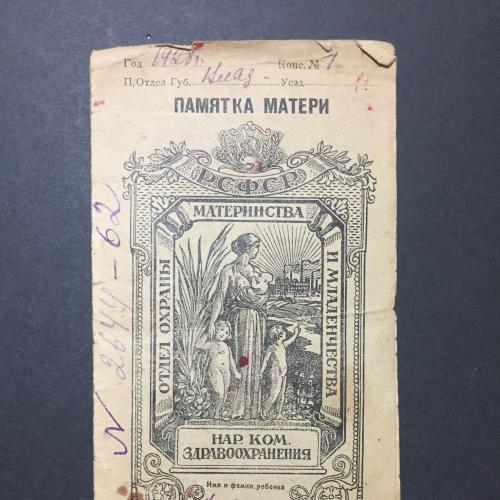 Памятка матери 1928 г.