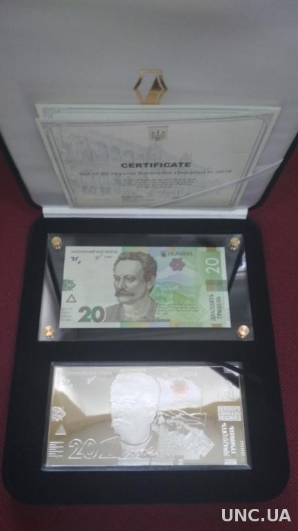 Набір `Банкноти 20 грн зразка 2018 року` у замшевому футлярі