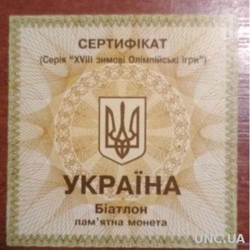 Сертификат Біатлон \ Биатлон 1998