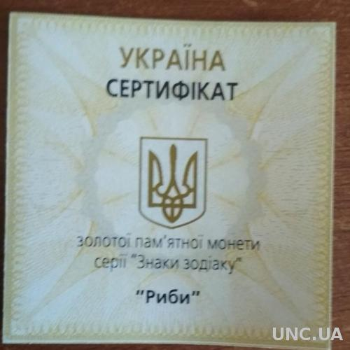 Сертификат Рыбы \ Риби золото
