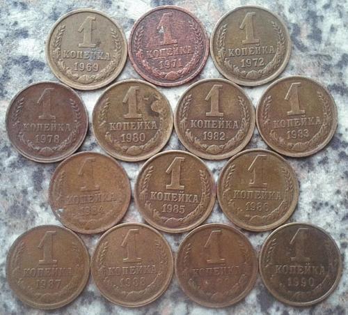 1 копейка 1969,71,72,78,80,82,83,84,85,86,87,88,89,90