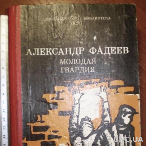 Молодая гвардия А.Фадеев