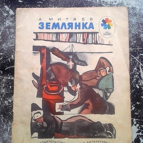 Землянка А.Метяев