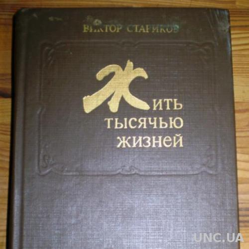 Жить тысячью жизней В.Стариков 380стр