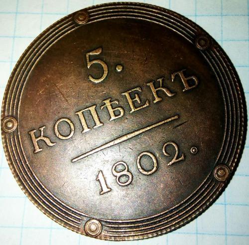 5 копеек 1802 года царская росия КМ