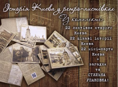 Набір ретро-листівок Києва (22 шт.)