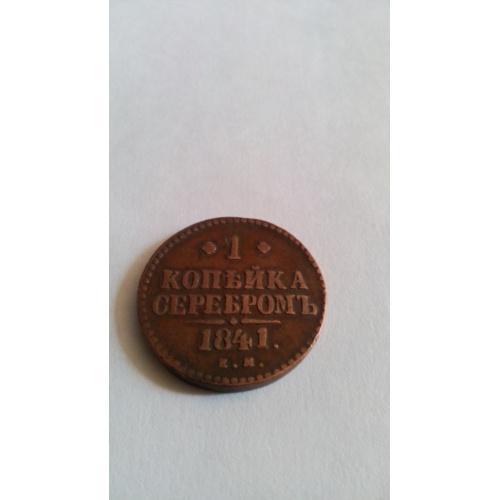 1 копейка серебром 1841 года Е.М