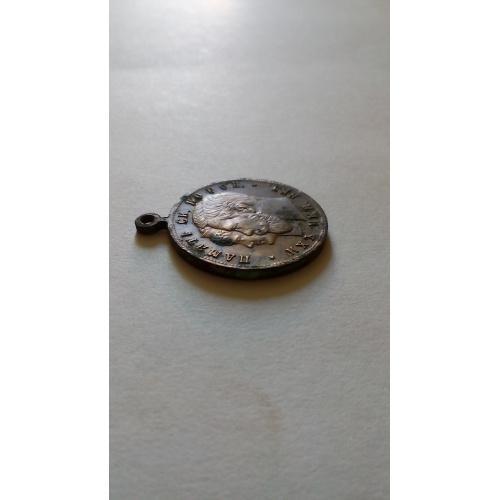 Медаль в честь коронации Николая 2 в Москве 1896 год