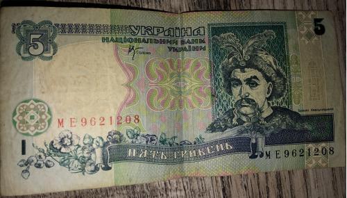 5 грн 2001 года