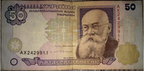 50 грн.
