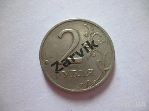 2 рубля 1997