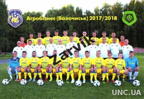 Агробизнес Волочиск - участник второй лиги Украины 2017/18