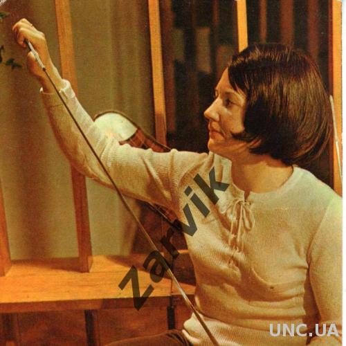 Александра Забелина - 1973