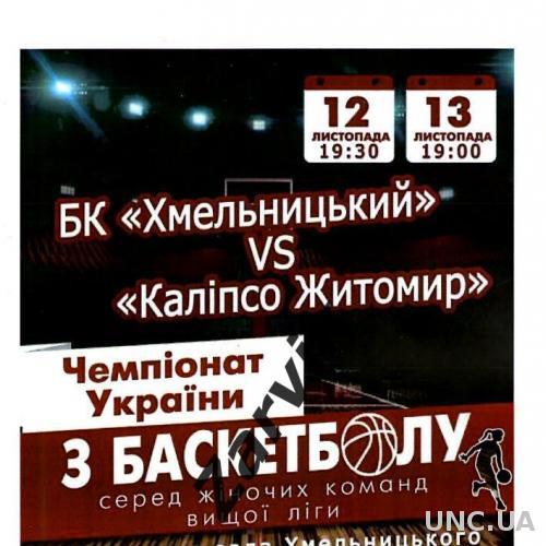 Баскетбол. БК Хмельницкий - Калипсо Житомир 12-13.11.2018 (женщины)